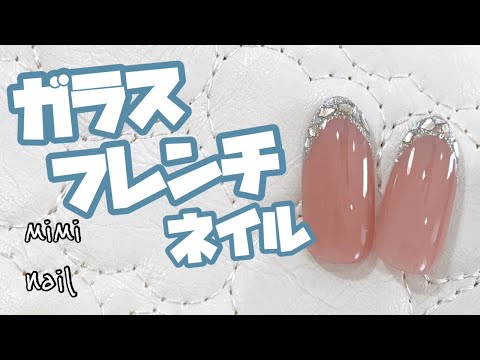 【ジェルネイルアート】ガラスフレンチネイル