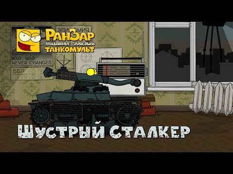 Танкомульт Шустрый Сталкер РанЗар