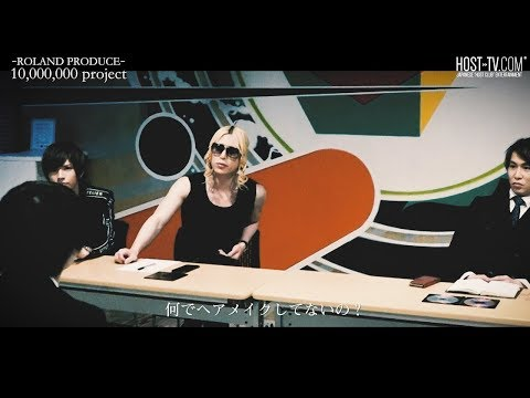 [ROLAND]現代ホスト界の帝王が苦手なトークの改善法を伝授。「-ROLAND PRODUCE-10,000,000 project 2nd」vol.03 [KG-PRODUCE]