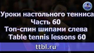 #Уроки настольного тенниса  Часть 60  Топ спин слева шипами