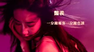 吳雨霏 Kary Ng - 《豔羨》 TVC