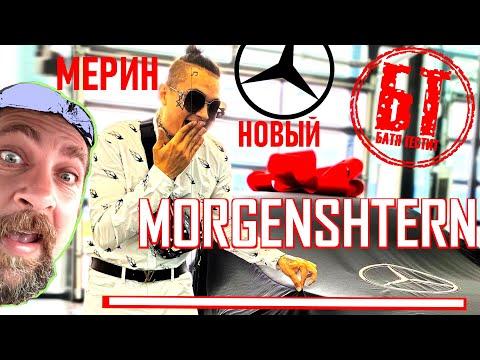 Реакция Бати на клип MORGENSHTERN - Новый Мерин (купил машину и снял клип, 2019)| Батя смотрит