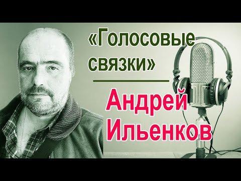 Андрей Ильенков. «Голосовые связки»
