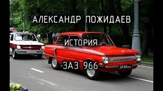 ЗАЗ-966 История автомобиля
