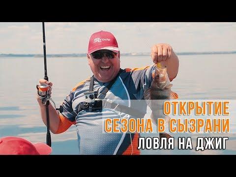 Открытие сезона в Сызрани. Ловля на джиг