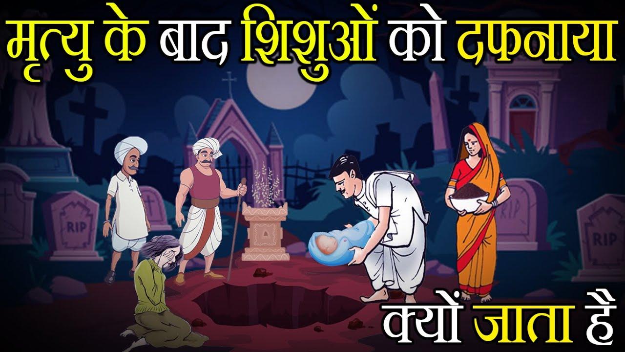 हिन्दू धर्म में मृत्यु के बाद शिशुओं को दफनाया क्यों जाता है ? Why do Hindus bury child after Death