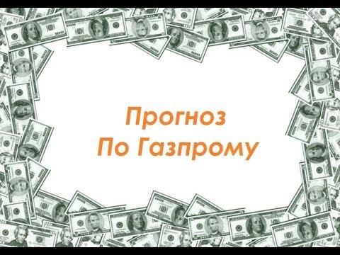 Прогноз по Газпрому на неделю 22-25.01.19. Что смотреть?