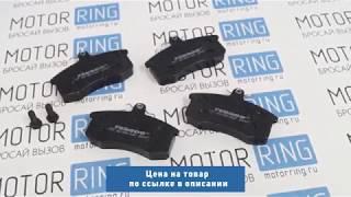 Тормозные колодки передние FERODO FDB527 для переднеприводных ВАЗ | MotoRRing.ru