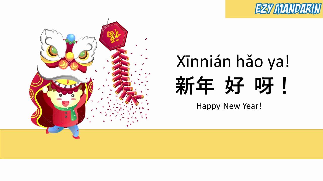 Xinnian Hao Ya - Happy New Year Mandarin Chinese Kid Song ...
