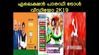 Election | Parady Song | Malayalam Troll | Video 2019 | AJAY C PREMAN |