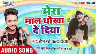#Roshan Rahi का सबसे हिट Song I मेरा माल धोखा दे दिया I Mera Maal Dhokha De Diya 2020 Bhojpuri Song