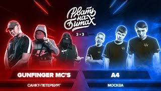 РВАТЬ НА БИТАХ (3 х 3) - GUNFINGER MC