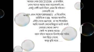 Deshbashi to lyrics for bangla [Deshbashi bangla lyrics]