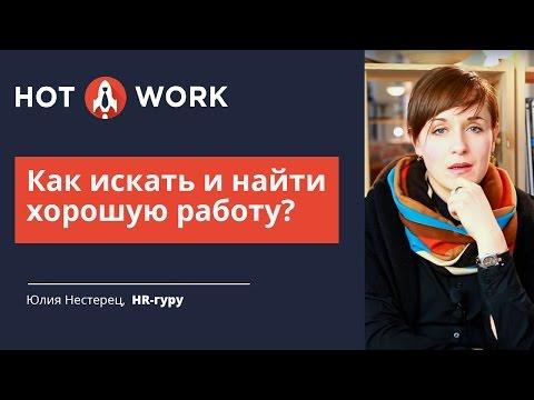 Как искать и найти хорошую работу?