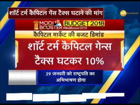 Union Budget 2018-19:  Expectations and analysis