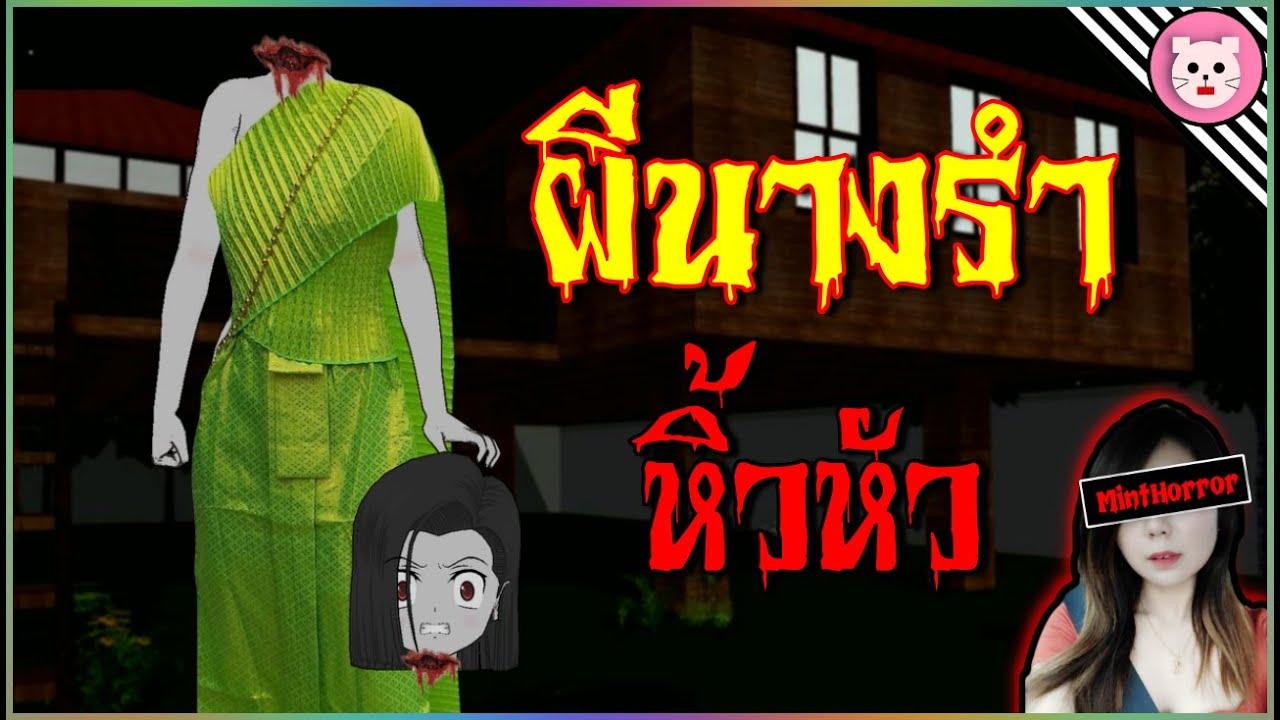 ผีนางรำหัวขาดเดินหิ้วหัว! l การ์ตูนผีไทย lMintHorror ตำนานผี