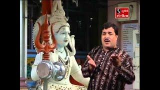Ashok Bhayani | Om Namah Shivay Har Har Bhole | Part 2