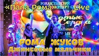 [CamRip Live] Джинсовые мальчики и Рома Жуков - Папа Рома (верс1)/Премия