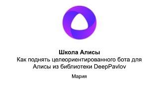 Школа Алисы. Как поднять целеориентированного бота для Алисы из библиотеки DeepPavlov?