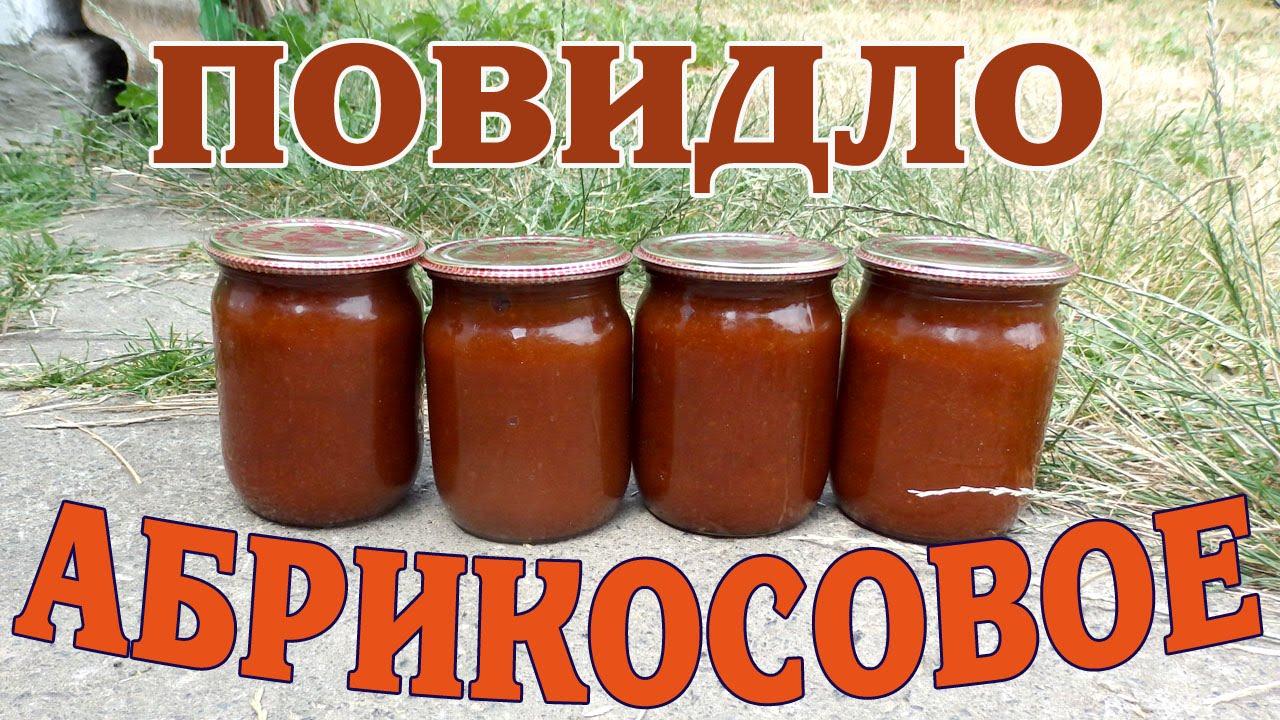 Рецепты абрикосового повидла