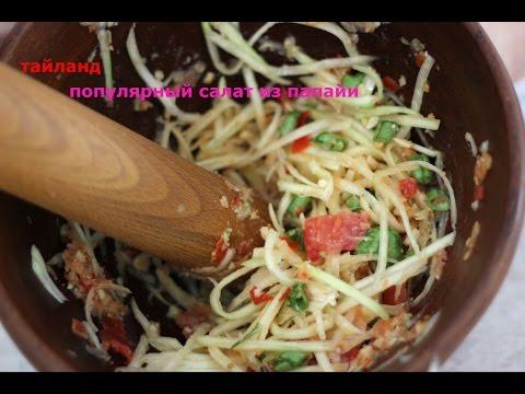 Тайланд,Паттайя -Весёлый Продавец Зажигает-Салат с Папайей(salad with papaya)