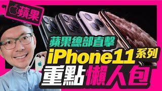 全新iPhone發表會五大亮點 不只有便宜!
