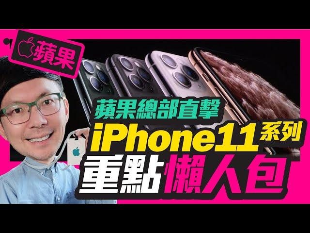 快速了解全新iPhone發表會五大亮點|iPhone 11/iPhone 11 Pro/iPhone 11 Pro Max 降價賣[蘋果]