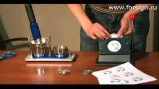 Технология производства закатных значков, магнитов на холодильник, зеркал, открывашек(Изготовление значков при помощи пресса, вырубщика и принтера., 2011-05-28T17:22:56.000Z)