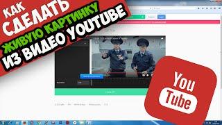 Как сделать живую картинку из видео YouTube(Видеоурок о том, как сделать живую картинку из видео YouTube. Ссылка: https://gifs.com/ Подписывайся, лайкайся, отзывайс..., 2016-04-07T19:00:01.000Z)