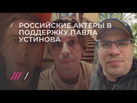 Я/Мы Павел Устинов.
