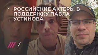 Я/Мы Павел Устинов. Российские актеры записывают видеообращения в поддержку осужденного коллеги
