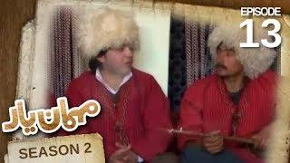 مهمان یار- فصل دوم - قسمت سیزدهم / Mehman-e-Yaar - Season 2 - Episode 13 - Turkmanha