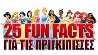 25 Fun Facts για τις Πριγκίπισσες της Disney | ft. Bella MarH