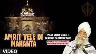 Download Amrit Vele Di Mahanta (Shabad) | Amrit Vele Di Mahanta | Gyani Sahib Singh Ji MP3 song and Music Video