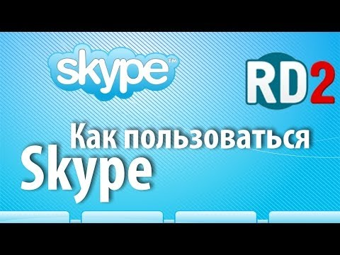Как общаться по скайпу. Простые советы всем как общаться по скайпу.