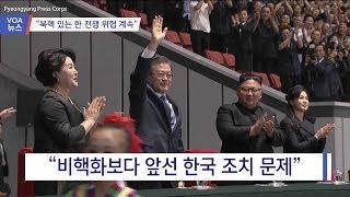 "[VOA 뉴스] ""북핵 있는 한 전쟁 위협 계속"""