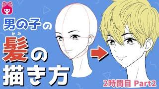 【初心者向け】男の子の髪の描き方!簡単にフワッとかっこいい髪型を描くコツを紹介!『まんがみたいな恋がしたい♪』7月号第2話 Part2【プロ漫画家イラスト漫画教室】