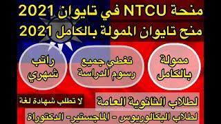 منح دراسية ممولة بالكامل منح NTCU في تايوان 2021 لدراسة البكالوريوس والماجستير والدكتوراة لكل الطلاب