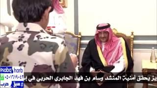 ولي العهد الأمير محمد بن نايف يحقق أمنية المنشد وسام بن فهد الجابري في إستقباله والإستماع لقصيدته