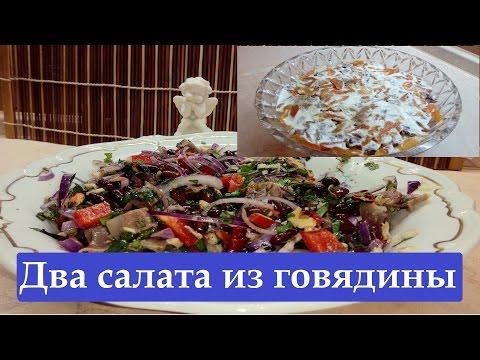 Мясной салат 'Для мужчин'из YouTube · Длительность: 2 мин36 с