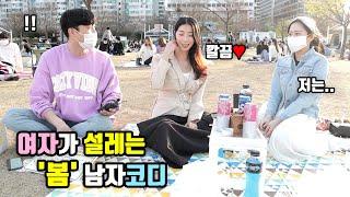 [리얼인터뷰] 여자가 좋아하는 '봄' 남자코디?ㅣ4월 …