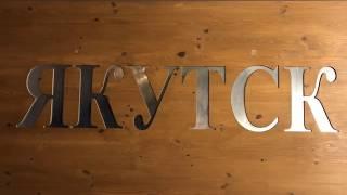 Якутск декабрь 2017, Yakutsk Широка страна моЯ роднаЯ!
