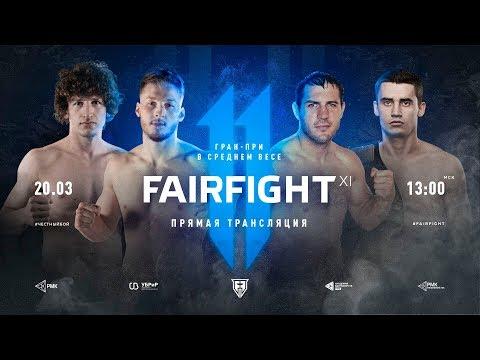 March, 21 | Fair Fight XI | Взвешивание и Face-to-face | Гран-при в среднем весе