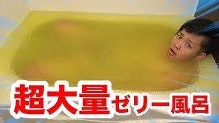 ゼリー風呂の粉を大量に入れたらお風呂どうなる!? thumbnail