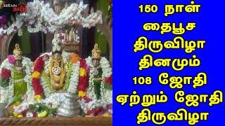 150 நாள் தைபூச திருவிழா  108 ஜோதி ஏற்றும் ஜோதி திருவிழா |Vainava Dhivya Desangal |Britain Tamil