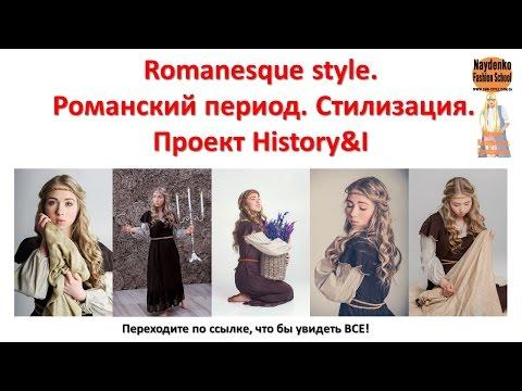 Romanesque style. Романский период. Стилизация. Проект History&I