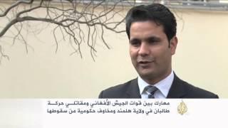 معارك بين الجيش الأفغاني وطالبان بولاية هلمند