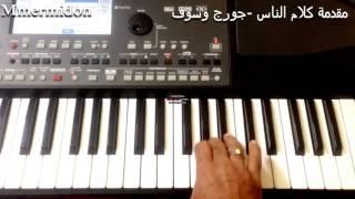 مقدمة كلام الناس ..جورج وسوف.. عزف عبد القادر محمد
