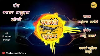 Raatbhar Vajudya Dolby Remix Song | Dahi Handi Special Song | रात्रभर वाजुदया डॉल्बी | DJ Remix Song