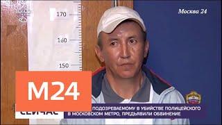 Смотреть видео СК предъявил обвинение мужчине после убийства полицейского в московском метро - Москва 24 онлайн